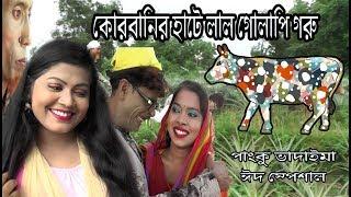 কুরবানির হাটে লাল গোলাপি গরু | Qurbanir Hate Lal Golapi Goru | পাংকু ভাদাইমা I Panku Vadaima