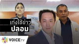 "Wake Up Thailand - ""ช่อ"" ท็อปฟอร์ม! ซัดหมดตั้งแต่ ""ฉาย"" ยัน ""สนธิญาณ"""