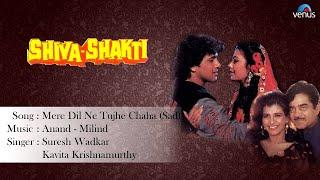 Shiva Shakti : Mere Dil Ne Tujhe Chaha- Sad Full   - YouTube