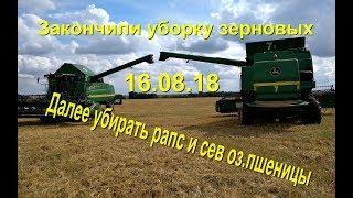 Закончили уборку зерновых культур  16 08 18 Осталось убрать рапс подсолнечник кукурузу.