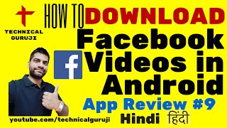 How to download facebook videos in hd New Trick 2017