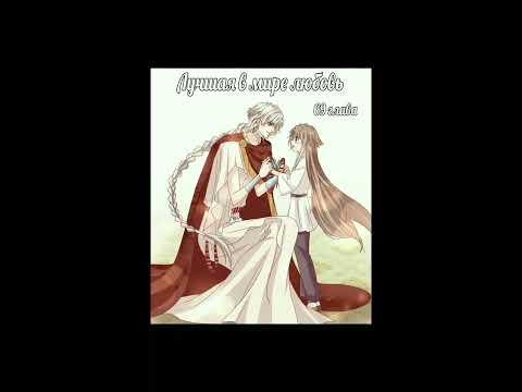 """Озвучка манги """"Лучшая в мире любовь"""" / """"Первая наложница в Поднебесной"""" 69 глава"""