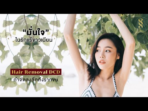 เนียนใสไร้ขน โชว์วงแขนได้อย่างมั่นใจ ด้วย Hair Removal DCD