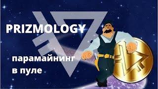 #prizmology #prizm    PRIZMOLOGY Статический пул - не ограниченный заработок!