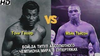 Майк Тайсон vs. Тони Таккер (лучшие моменты) 720p 50fps
