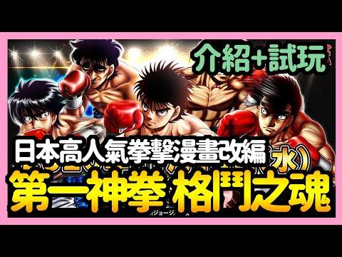 第一神拳 格鬥之魂 ► 累計銷售超過 9600 萬部 日本高人氣拳擊漫畫改編