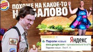 OVERNEWS - Burger King шпионит за клиентами, Яндекс сливает данные с google, баги в UCOZ и GMAIL