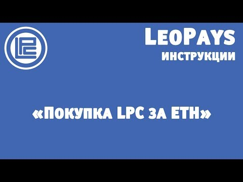 Покупка LPC за Ethereum