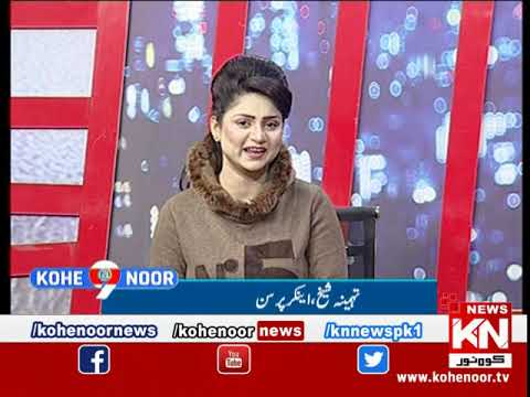 Kohenoor@9 04 February 2020 | Kohenoor News Pakistan