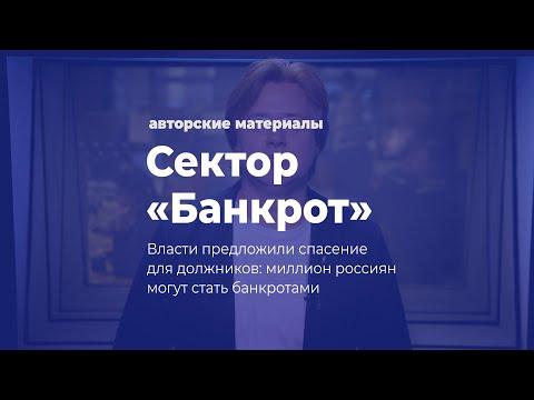 Сектор «Банкрот». Миллион россиян могут стать банкротами