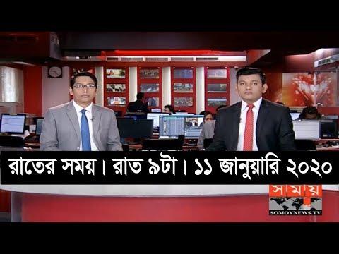 রাতের সময় | রাত ৯টা | ১১ জানুয়ারি ২০২০ | Somoy tv bulletin 9pm | Latest Bangladesh News
