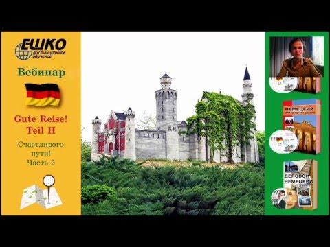 Немецкий язык. Счастливого пути! | Gute Reise!Teil II.