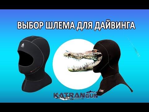 Выбор шлема для дайвинга