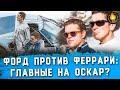 Видеообзор Ford против Ferrari от Кино Огонь
