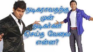 Tamil Actors Job Before Acting