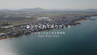 あってくれてありがとう:Hair Park Sion (彦根市薩摩町) 編