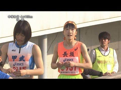 第67回兵庫リレーカーニバル 中学女子4x100m 決勝