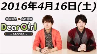 神谷浩史・小野大輔のDear Girl~Stories~ ラジオ 2016年4月16日