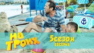 На троих 5 сезон 22 серия | Друзья алкоголики на пляже - лучшие моменты