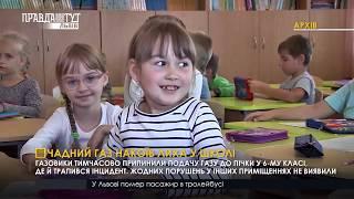 Випуск новин на ПравдаТУТ Львів 20.02.2019
