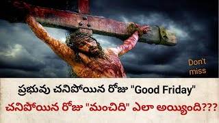 """Why Jesus Death Day became """"GOOD FRIDAY'?? How death became """"Good """" ?"""