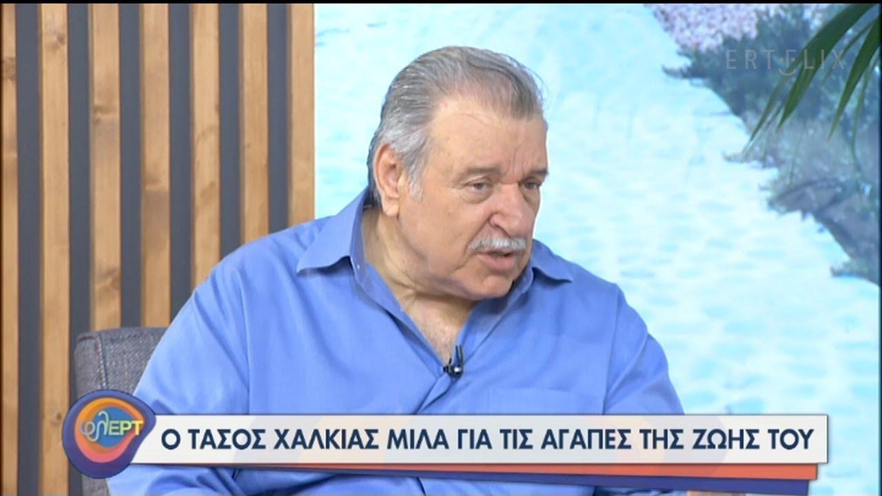 Ο Τάσος Χαλκιάς φλΕΡΤαρει στην παρέα μας! | 13/07/2020 | ΕΡΤ