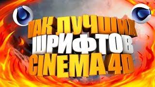 ►►ПАК ТОПОВЫХ ШРИФТОВ ДЛЯ CINEMA 4D!◄◄