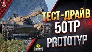 50TP prototyp / Большой Тест-Драйв в Рандоме