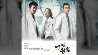 멜로디데이 - Can You Feel Me (메디컬 탑팀 OST)