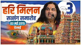 Shri Devkinandan Thakur Ji Maharaj - Hari Milan Satsang Samaroh In Chennai Day 03 || 03-May- 2015