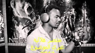 تحميل اغاني منتصر هلاليه 2013 _ ريحة وطعم Montasr helalia 2013_re7a we ta3m MP3