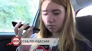 СТОПКОР (від 12.10.2018)