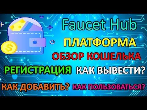 Faucet Hub как пользоваться и зарабатывать. Регистрация кошелька инструкция для новичков