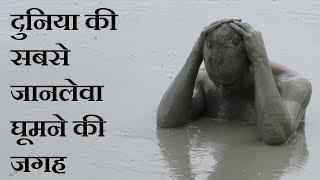 6 Most Dangerous Tourist Destinations | In Hindi