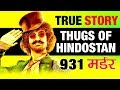 Thugs Of Hindostan (ठग ऑफ हिंदुस्तान) Real Story in Hindi | Unknown Facts |Aamir Khan Upcoming Movie