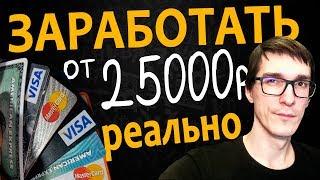 Как заработать деньги в интернете | 100% ИНФА ЗАРАБОТАТЬ!