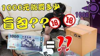 1000元能買多少盲包?? | 一千元系列 64