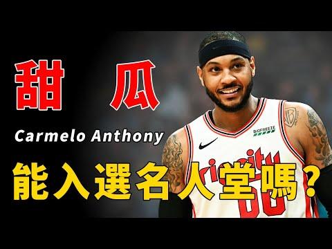 NBA甜瓜能入選名人堂嗎各位?