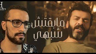محمد محي - مابقتش شبهي . فيديو كليب2021 تحميل MP3