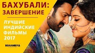 Лучшие индийские фильмы 2017 года: Бахубали-2