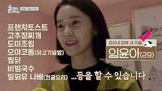 [NEW직원] 요리 좋아하는 윤아, 고스펙+열정 가득! 햅격~★ 효리네 민박2 1회