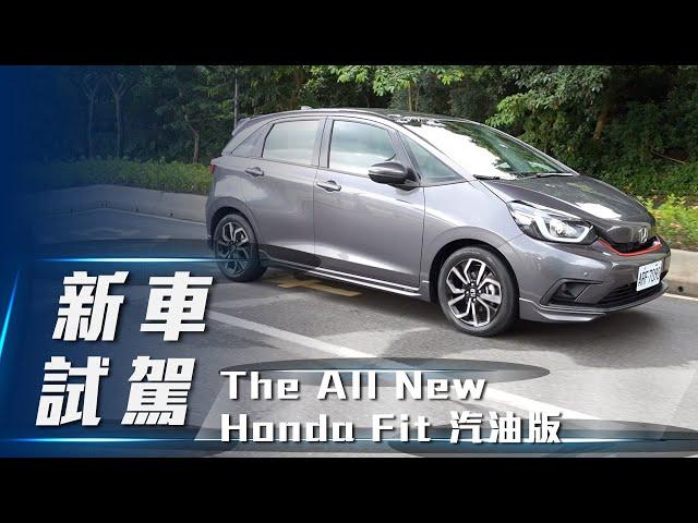【新車試駕】第四代 All New Honda Fit 汽油版|MODULO精裝式樣 細膩有型 圓潤俏皮 這價值不值?【7Car小七車觀點】
