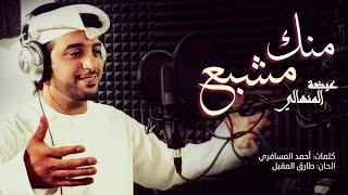 عيضه المنهالي - منك مشبع (حصرياً) | 2016 تحميل MP3