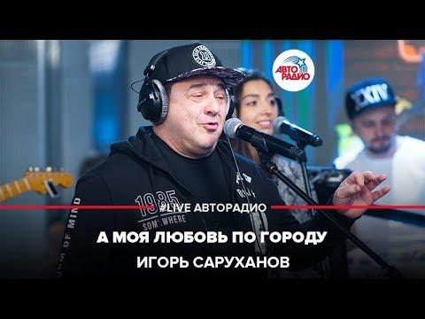 Игорь Саруханов - А Моя Любовь По Городу (LIVE @ Авторадио)