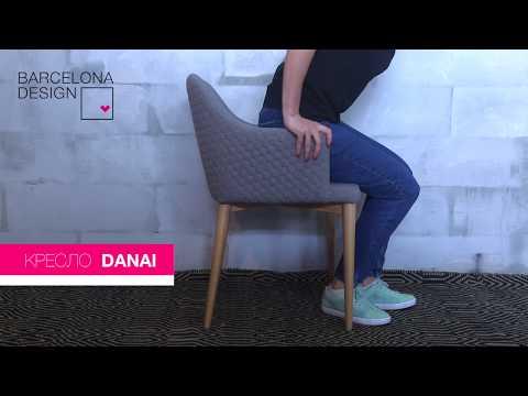Стул Danai графитовый тканевый