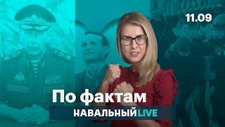 🔥 Золотов против Навального. Дети чиновников в странах НАТО. Аресты