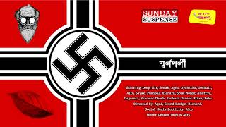 Mp3 Sunday Suspense Professor Shonku All Mp3 Download