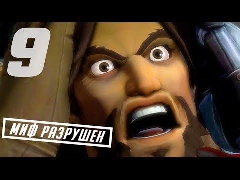 Разрушители Мифов Overwatch Выпуск 9