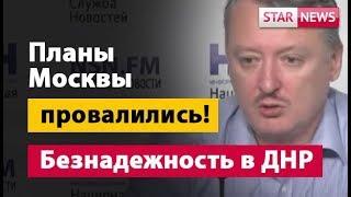 Стрелков «Планы Москвы провалились»! Интервью Гиркин ноябрь 2018