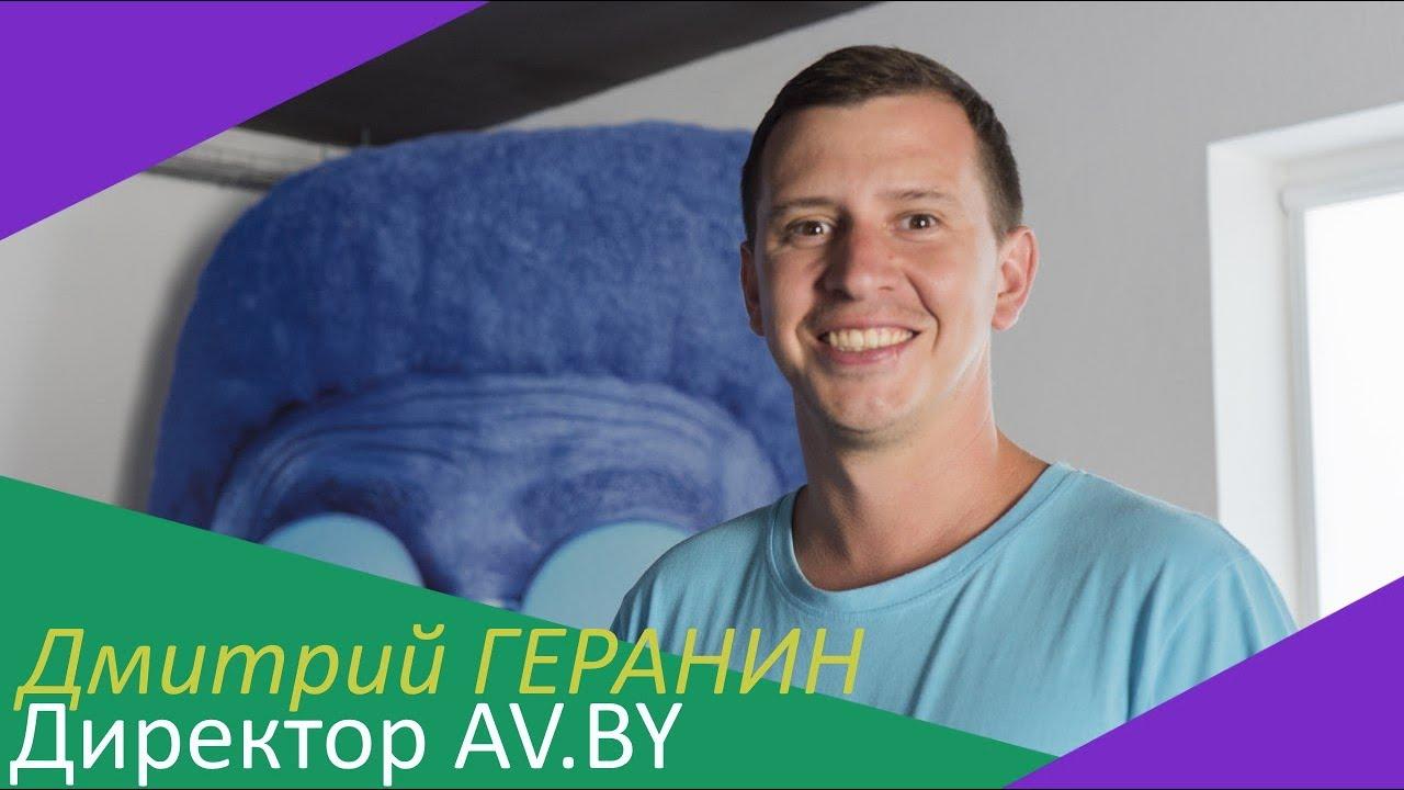 Дмитрий Геранин / AV.BY / Как зарабатывать на классифайдах в Беларуси?